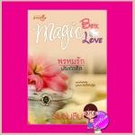 พรหมรักประกาศิต : ชุด Magic Box Magic Love รมย์นลิน มายดรีม ในเครือ สถาพรบุ๊ค