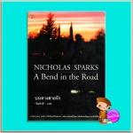 บนทางสายรัก A Bend in the Road นิโคลัส สปาร์กส์ (Nicholas Sparks) พิมพ์วลี มติชน