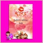 วุ่นรักวิวาห์ร้อน นันทินี คิส KISS ในเครือ สื่อวรรณกรรม [[[พิมพ์ตามยอดจองเท่านั้น]]]
