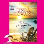 ผู้พิทักษ์หัวใจ ชุด แบลร์ มัลลอรี่ To Die For ลินดา โฮเวิร์ด (Linda Howard) พิชญา แก้วกานต์
