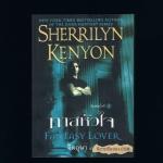 ทาสหัวใจ ชุดพรานราตรี 1 Fantasy Lover,A Dark -Hunter Novel 1 เชอริลีน เคนยอน,Sherrilyn Kenyon จิตอุษา