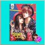 Pretty Boy เปลี่ยนตัวร้ายเป็นคนรัก (มือสอง) (สภาพ85-95%) Babylinlin เซ้นส์บุ๊คพับลิชชิง SENSE BOOK PUBLISHING