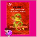 พญามังกร (สภาพ95-99%) The Romance ot the Criminal's Emperor สร้อยดอกหมาก พิมพ์อักษร