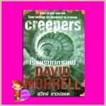 โรงแรมมหากาฬ Creepers เดวิด มอร์เรลล์ (David Morrell) สุวิทย์ ขาวปลอด วรรณวิภา