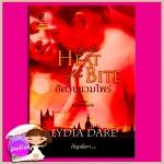 อัศวินแวมไพร์ ชุดแวมไพร์ยอดรัก2 In the Heat of the Bite (Regency Vampyre Trilogy #2) ลิเดีย แดร์(Lydia Dare) กัญชลิกา แก้วกานต์