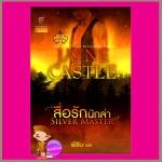 สื่อรักนักล่า ชุดฮาร์โมนี่4 Silver Master เจย์น คาสเซิล (Jayne Castle) เฟิร์น แก้วกานต์
