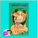 เพลิงรักโจรสลัด พิมพ์ 1 Island Flame คาเรน โรบาร์ด (Karen Robards) ปริญ ชินรัตน์ ฟองน้ำ