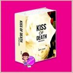 Kiss of Death กลิ่นอายรัก อินธน์ ทำมือ
