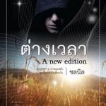ต่างเวลา (A new edition) (มือสอง) ชลนิล คำต่อคำ ในเครือ dbooksgroup