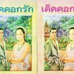 เด็ดดอกรัก เล่ม 1-2 (มือสอง) โสภาค สุวรรณ ศิลปาบรรณาคาร