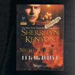 ทาสเสน่หา ชุดพรานราตรี2 Night Pleasures,A Dark -Hunter Novelเชอริลีน เคนยอน,Sherrilyn Kenyon จิตอุษา