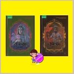 ปฐพีเพลิง(มือสอง) เล่ม 1-2 ชุด ภารตะนิยาย ปกแข็ง พนมเทียน แพรววสำนักพิมพ์