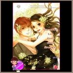 Gypsophilla's Love ร้อยรักพันร้ายยัยจอมแสบ แจ่มใส love series Merlin