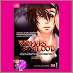 Wolves Blood กับดักรักร้ายเจ้าชายหมาป่า ภาค 1 mu_mu_jung มูมู่จัง ( มิรา ) สำนักพิมพ์แสนดี ในเครือสนุกอ่าน