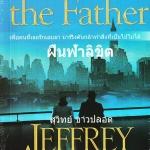 ฝืนฟ้าลิขิต The Sins Of the Father เจฟฟรีย์ อาเชอร์ (Jeffrey Archer) สุวิทย์ ขาวปลอด วรรณวิภา