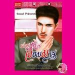 พ่ายรักจอมมาร ชุด จอมมาร 4 มิรา สมาร์ทบุ๊ค SMART BOOK