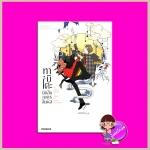 ทาบิโตะ นักสืบเนตรสัมผัส เล่ม 1 Detective Higurashi Tabito Finding Things ยามากุจิ โคซาบุโร บดินทร์ พรวิลาวัณย์ Phoenix ฟีนิกซ์