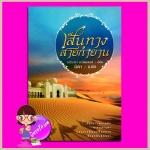 เส้นทางสายกำยาน The Perfume of the God บาร์บารา คาร์ทแลนด์(Babara Cartland) แสงดาว