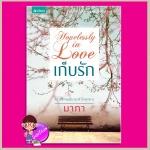 เก็บรัก (มือหนึ่งสภาพ85-95%) Hopelessly in Love มาภา อรุณ ในเครือ อมรินทร์
