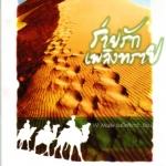 ร่ายรักเพลิงทราย (มือสอง) (สภาพ85-95%) ชุด จรดรัก ณ ผืนทราย W. Maple (เมเปิ้ลสีขาว) แจ่มใส