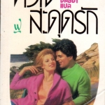 หัวใจสะดุดรัก Picture Of Love โรบิน อิลเลียด( Robin Elliott, Joan Elliott Pickart ) ชลธิชา ฟองน้ำ