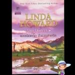 แองเจิลครี้ก ลำธารสายรัก Angle Creek ลินดาโฮเวิร์ด(Linda Howard)