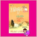 ปาฏิหาริย์รักของหัวใจ : ชุด Magic Box Magic Love สิรินรชา นาถธีรธาดา มายดรีม ในเครือ สถาพรบุ๊ค