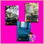 ชุด ภาพแห่งรัก 3 เล่ม : 1.ดวงใจพยัคฆ์ 2.เสน่หาอันดามัน 3.เพชรพราวใจ ดวงตะวัน ดวงตะวัน ในเครือ dbooksgroup