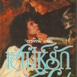 เสน่ห์รักเจ้าชาย Sweet Surrender Maderine Tresies Charming the Prince (Once Upon a Time #1) เทเรซ่า เมดิรอส (Teresa Medeiros) อรพิน ฟองน้ำ