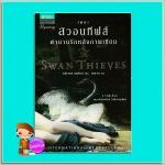 เดอะสวอนทีฟส์ ตำนานรักหลังภาพเขียน Swan Thieves เอลิซาเบท คอสโตวา ศศมาภา แพรว ในเครืออมรินทร์