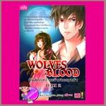 Wolves Blood กับดักรักร้ายเจ้าชายหมาป่า ภาค 2 ผู้แต่ง mu_mu_jung มูมู่จัง ( มิรา ) สำนักพิมพ์แสนดี ในเครือสนุกอ่าน