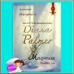 เจ้าสาวคนเก่ง Magnolia ไดอาน่า ปาล์มเมอร์(Diana Palmer) ปิยะฉัตร สมใจบุ๊ค