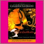สายัณห์สีเพลิง When Twilight Burns คอลลีน กลีสัน(Colleen Gleason) เฟิร์น แก้วกานต์