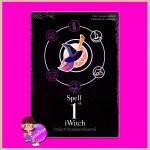 1st Spell : iWitch รักเผือกๆของแม่มดกับหมอผี ชุด Shaman's Love Veerandah(วีรันดา) กัลฐิดา ทำมือ