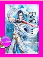 ทรราชตื๊อรัก เล่ม 7 ซูเสี่ยวหน่วน เขียน ยูมิน แปล ปริ๊นเซส Princess ในเครือ สถาพรบุ๊คส์