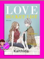 Love Bucket List (Pre-Order) Kalthida (กัลฐิดา) ทำมือ << สินค้าเปิดสั่งจอง (Pre-Order) ขอความร่วมมือ งดสั่งสินค้านี้ร่วมกับรายการอื่น >> หนังสือออก 25-31 ก.ค. 61
