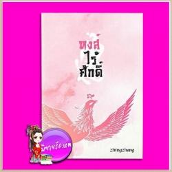 หงส์ไร้ศักดิ์ zhingzhang คิส KISS ในเครือ สื่อวรรณกรรม