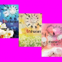 ชุด กาลรักหนึ่ง 3 เล่ม : 1.รักล่วงเวลา 2.รักข้ามเวลา 3.ท่วงเวลารัก แก่นฝัน ทำมือ