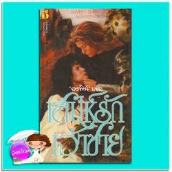 เสน่ห์รักเจ้าชาย Charming the Prince (Once Upon a Time #1)/ Sweet Surrender เทเรซ่า เมดิรอส (Teresa Medeiros)/Maderine Tresies อรพิน ฟองน้ำ
