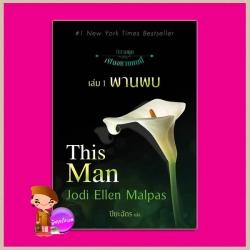 พานพบ This Man (This Man, #1) Jodi Ellen Malpas ปิยะฉัตร แก้วกานต์