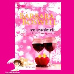 กามเทพซ่อนรัก Little Consequences บาร์บารา บอสเวลล์( Babara Boswell) ปภาดา เกรซ Grace