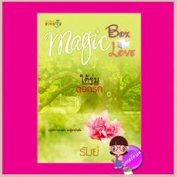 ใต้ร่มดอกรัก : ชุด Magic Box Magic Love รัมย์ มายดรีม ในเครือ สถาพรบุ๊ค