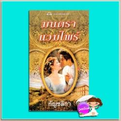 มนตราแวมไพร์ After Midnight (Cabot #1) เทเรซ่า เมดิรอส (Teresa Medeiros) กัญชลิกา ภัทรา