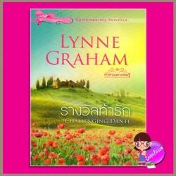 รางวัลท้ารัก ชุด เจ้าสาวมหาเศรษฐี 4 Challenging Dante (A Bride for a Billionaire4) ลินน์ เกรแฮม(Lynne Graham) สีตา เกรซ