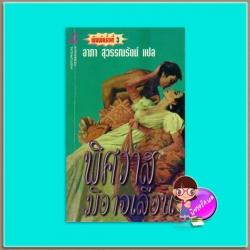 พิศวาสมิอาจเลือน พิมพ์ 3 Love Only Once (Malory-Anderson Family #1) โจฮันนา ลินด์ซีย์(Johanna Lindsey) อาภา สุวรรณรัตน์ ฟองน้ำ