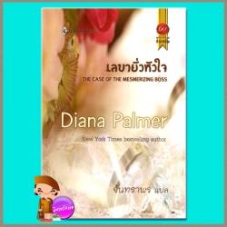 เลขายั่วหัวใจThe Case of the Mesmerizing Bossไดอาน่า ปาล์มเมอร์(Diana Palmer)จันทราพรสมใจบุ๊คส์