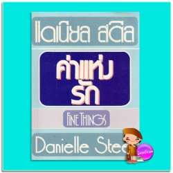 ค่าแห่งรัก Fine Things แดเนียล สตีล (Danielle Steel) เพียงเพทาย ซิลเวอร์ เซอรเคิล
