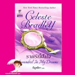 ราตรีที่ฝังใจ ชุดเจ้าสาวหนีรัก3 Scandal in My Dreams (The Runaway Brides) เซเลสต์ แบรดลีย์( Celeste Bradley) กัญชลิกา แก้วกานต์