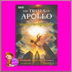 เทพพยากรณ์ผู้ซ่อนเร้น ชุด The Trials of Apollo The Hidden Oracle ริก ไรออร์แดน (Rick Riordan) ดาวิษ ชาญชัยวานิช เอ็นเธอร์บุ๊คส์ ในเครือแจ่มใส