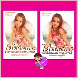 ไฮโซติตเกาะ ตอน เปลวแดดกลางฤดูร้อน All Seasons with Love 2 เล่ม1-2 รัศมีจันทร์ ณ บ้านวรรณกรรม